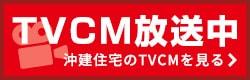 沖建住宅TVCM情報