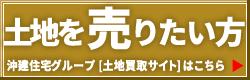 買いたい方 沖縄物件オキケンウェブ