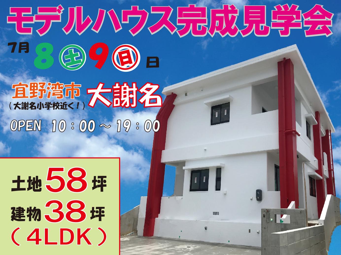 宜野湾市大謝名にてオープンハウス&無料住宅相談会を開催!