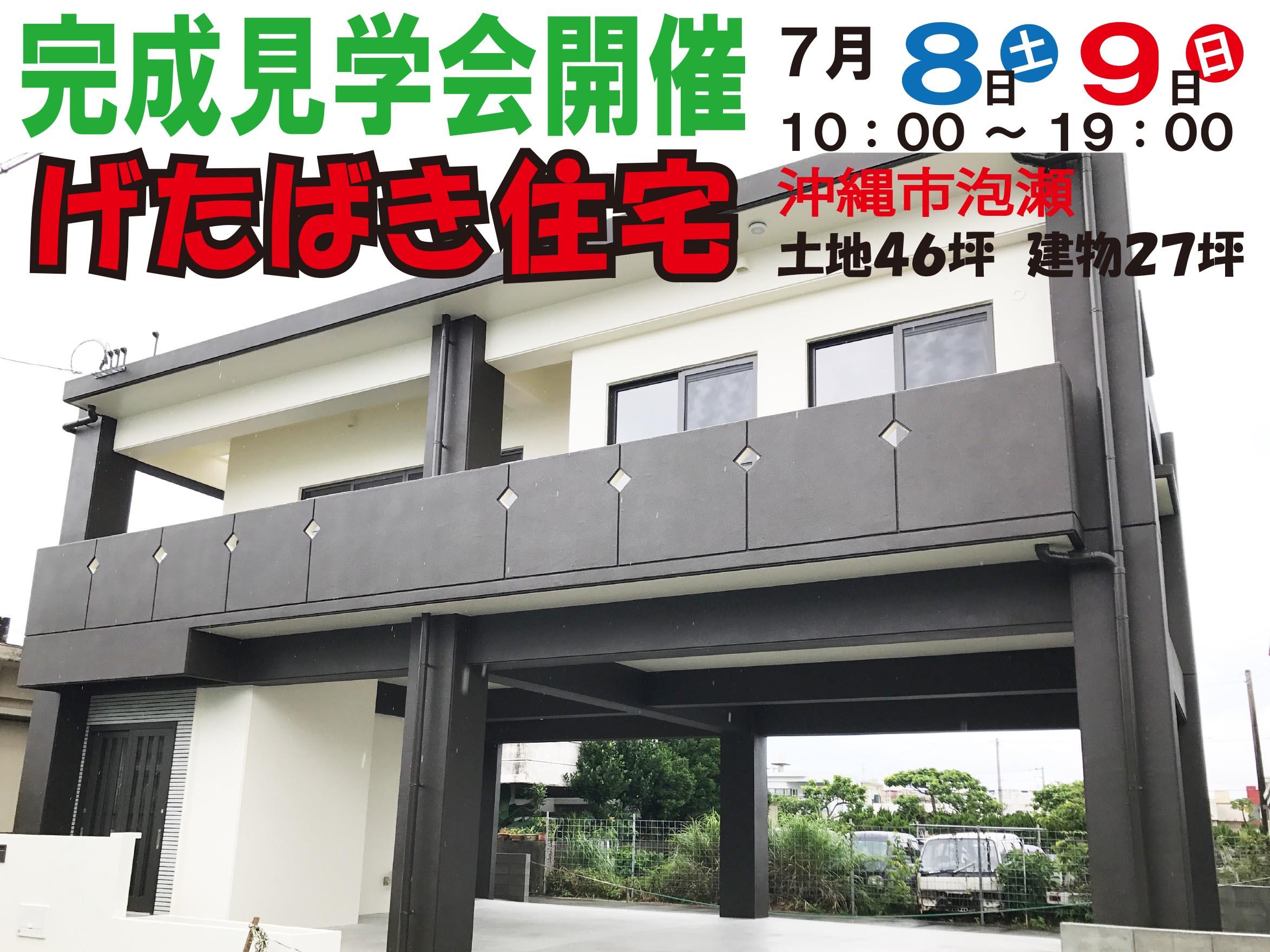 沖縄市泡瀬にてオープンハウス&無料住宅相談会を開催!