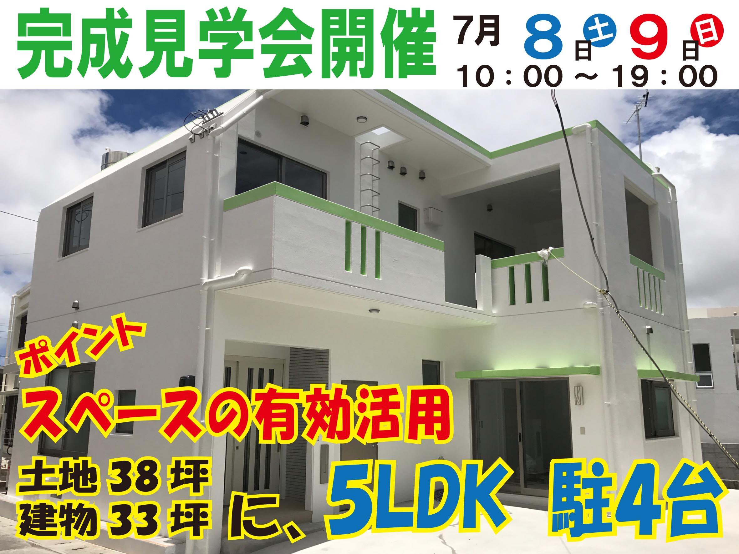 首里久場川町にてオープンハウス&無料住宅相談会を開催!