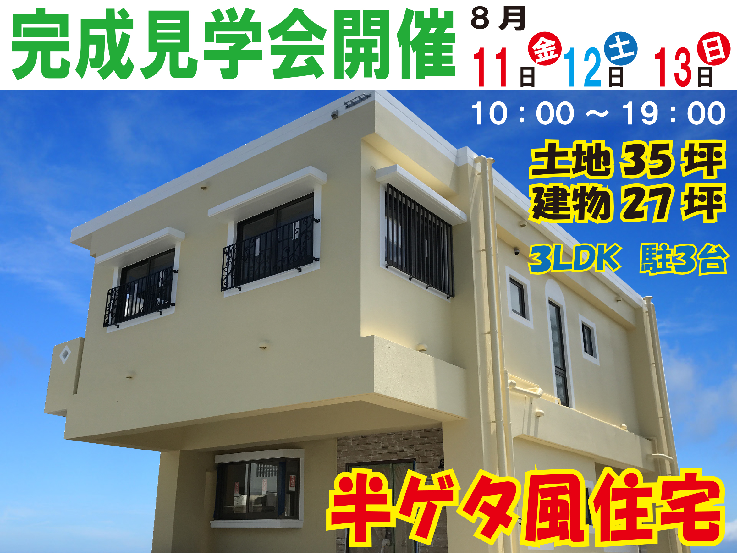 宜野湾市赤道にてオープンハウス...