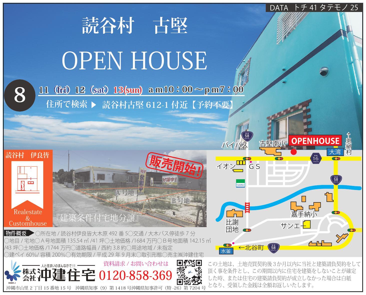 読谷村古堅にてオープンハウス&無料住宅相談会を開催!