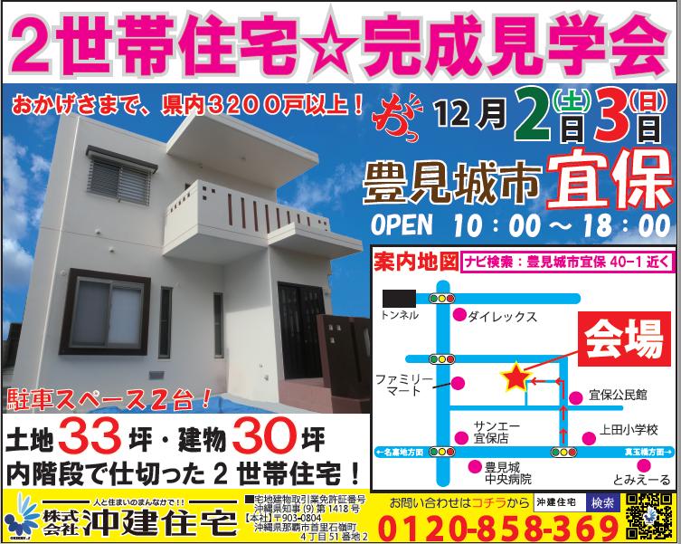 豊見城市宜保にてオープンハウス&無料住宅相談会を開催!