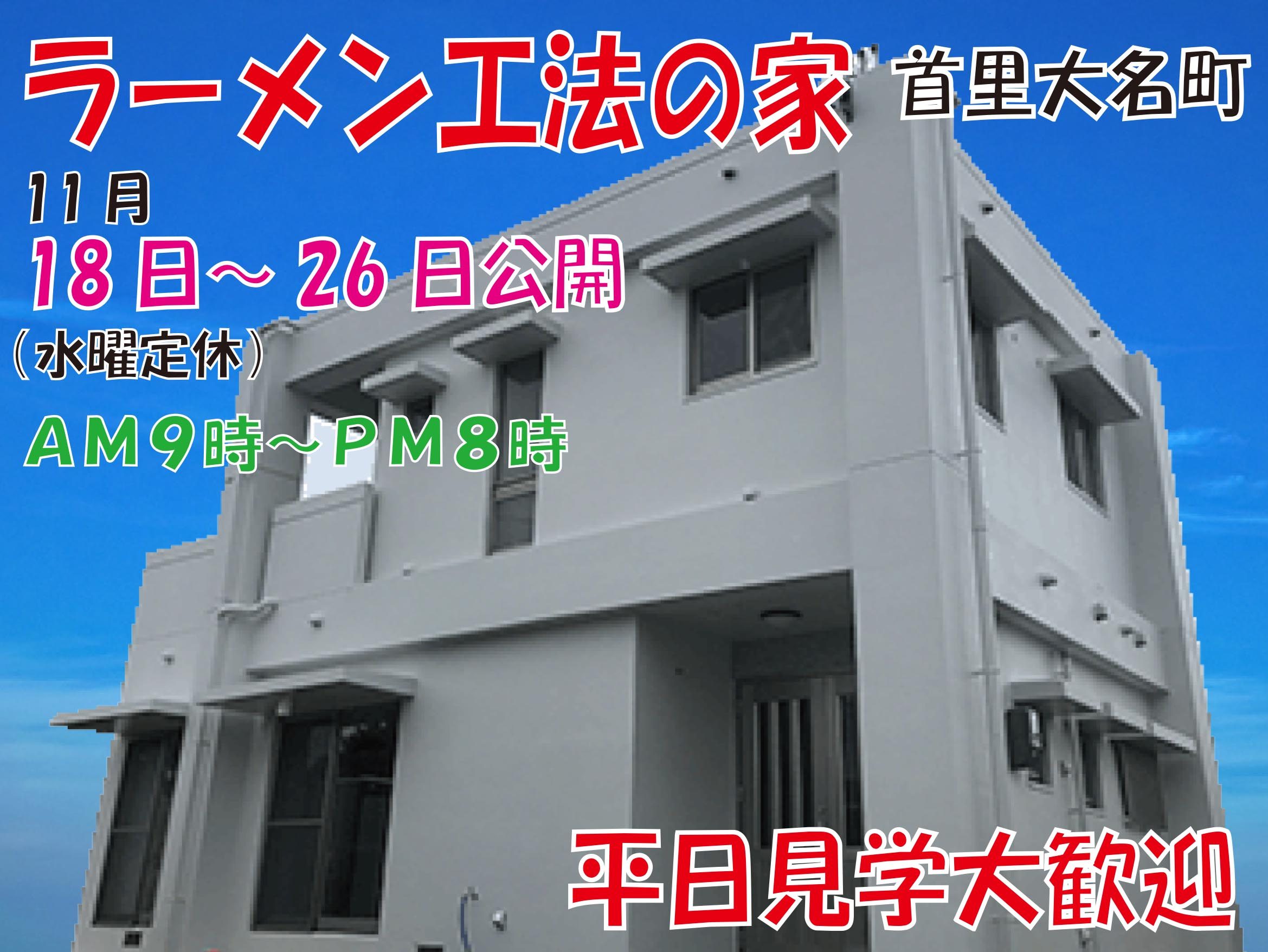 那覇市首里大名にてオープンハウス&無料住宅相談会を開催!