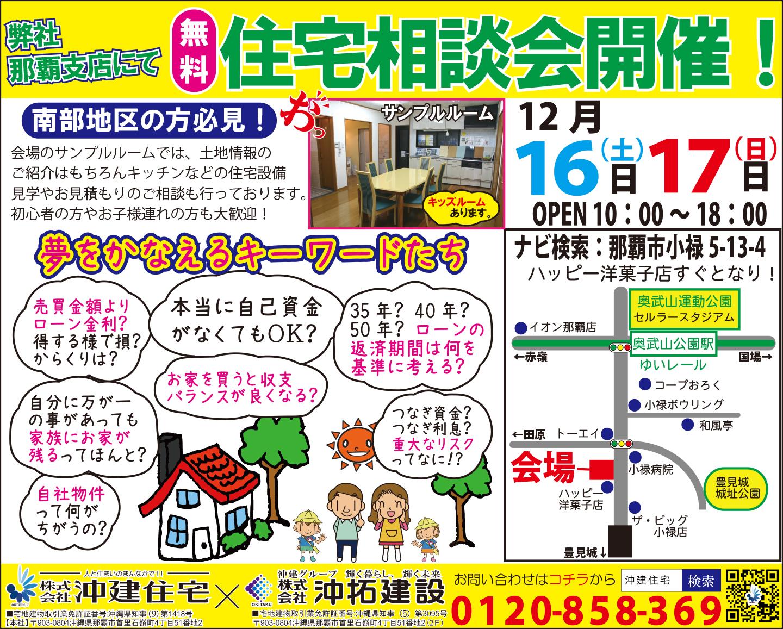 【無料お茶会】 『家主に納める家賃をマイホームに!』 生活を変えよう! 住宅取得のための土地探し&住宅相談会