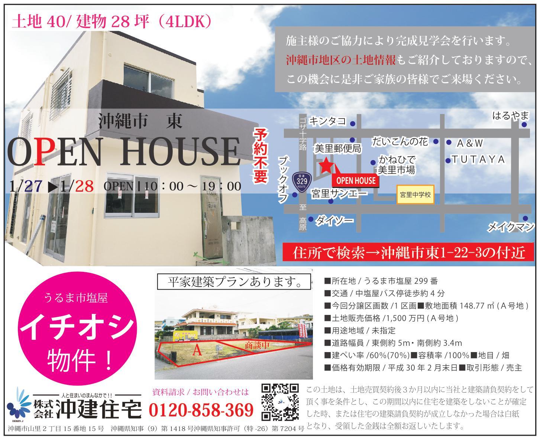 沖縄市東にてオープンハウス&無料住宅相談会を開催!