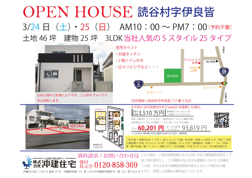 読谷村伊良皆にて大人気【Sスタイル25】オープンハウス&無料住宅相談会を開催!