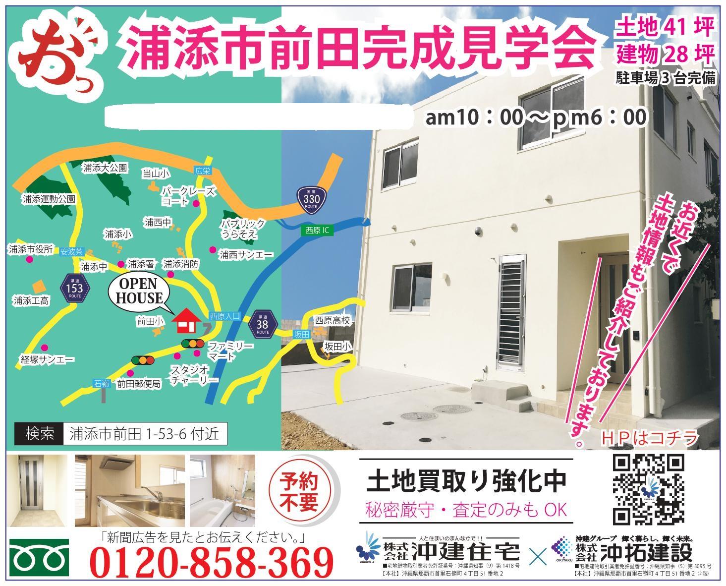 【最終公開!】 浦添市前田にてオープンハウス&無料住宅相談会を開催!