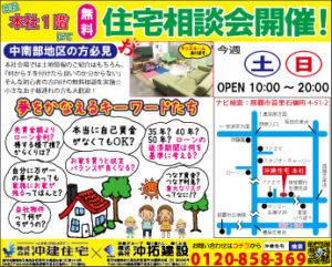 合同住宅相談会(本社)