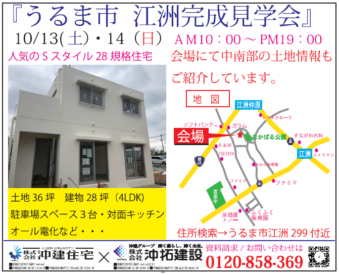 うるま市江洲にて大人気【Sスタイル28】オープンハウス&無料住宅相談会を開催!
