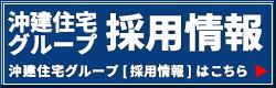 沖建住宅 採用情報