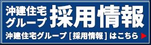売りたい方 沖縄土地買取ドットコム