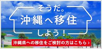 そうだ。沖縄へ移住しよう!