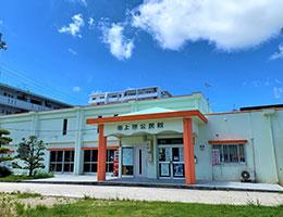 南上原公民館
