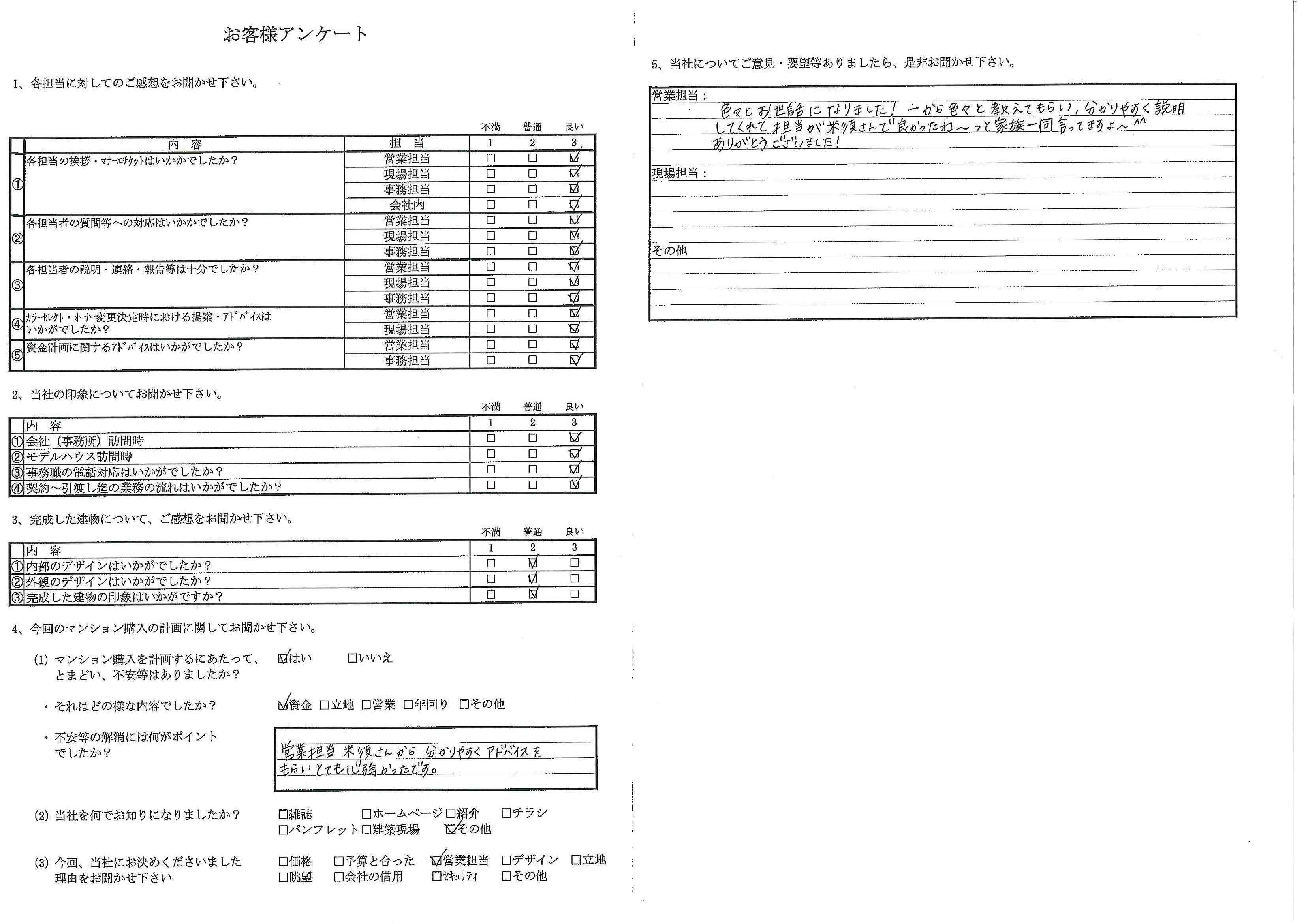 20170321_お客様アンケート