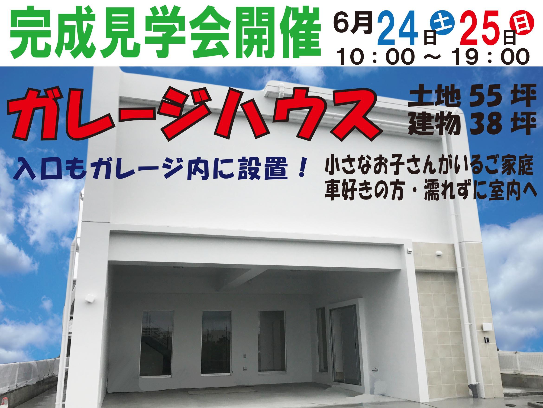 2017.6/24(土)・25(日) 7/1(土)・2(日) 中城村南上原にてオープンハウス&無料住宅相談会を開催!