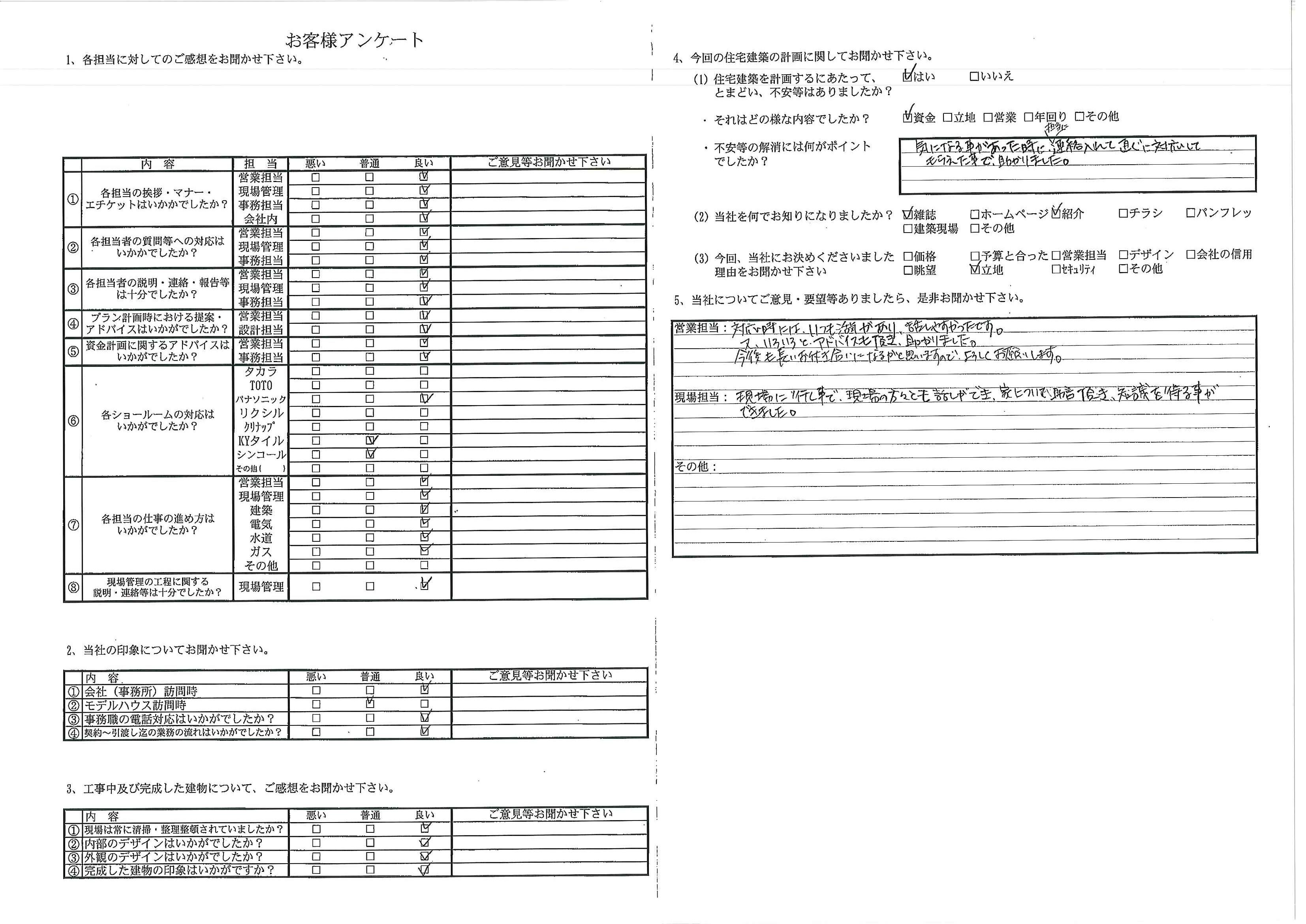 20170620_お客様アンケート