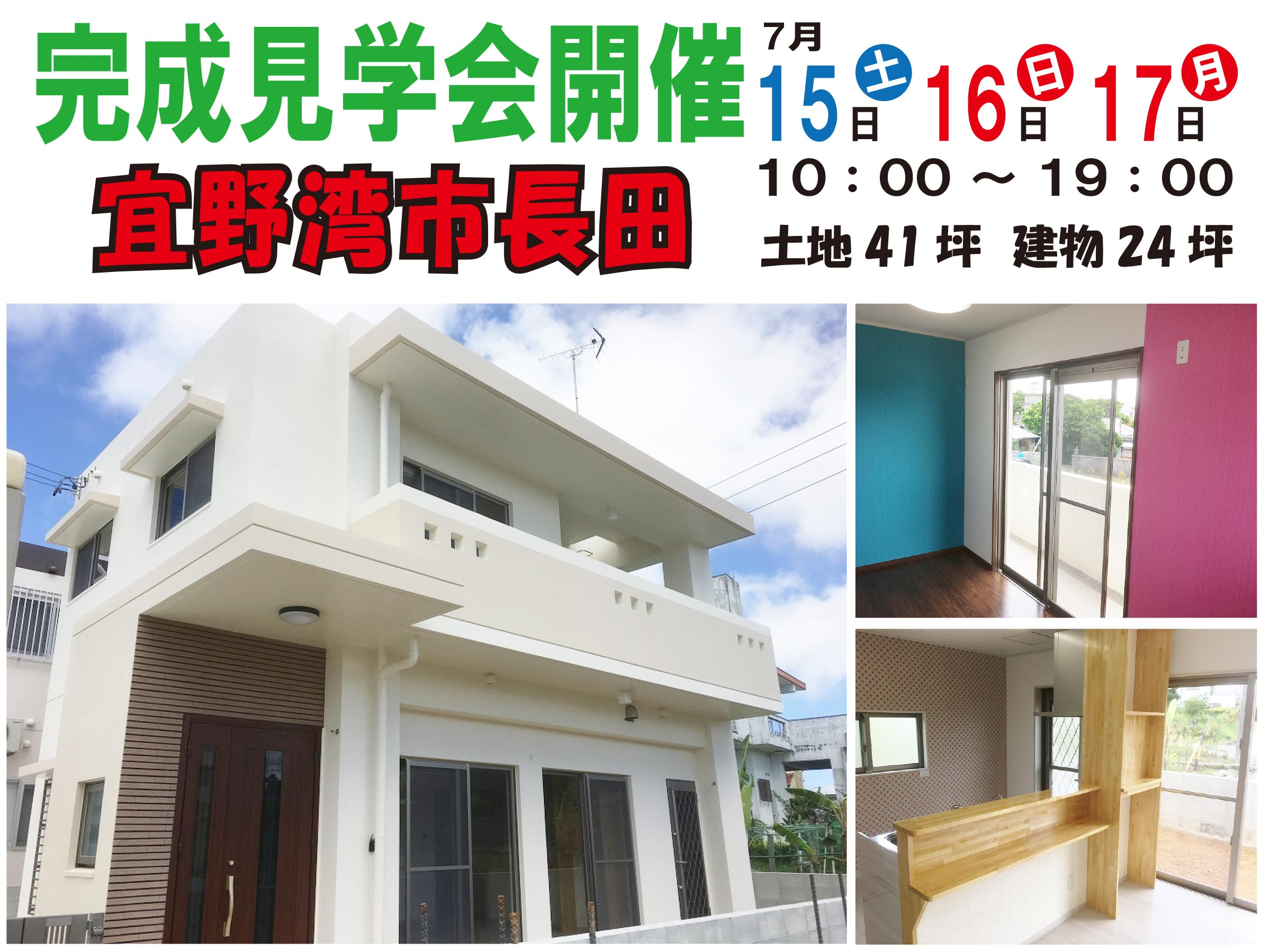 宜野湾市長田にてオープンハウス&無料住宅相談会を開催!