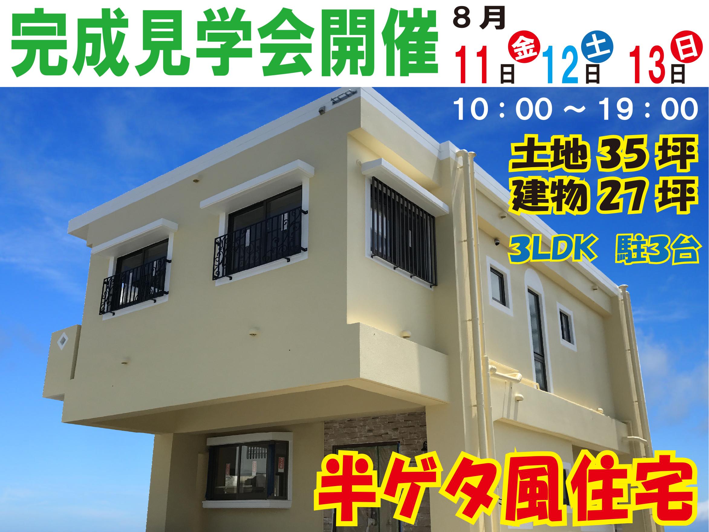 宜野湾市赤道にてオープンハウス&無料住宅相談会を開催!