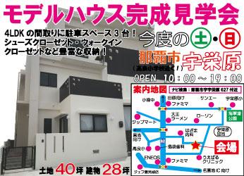 那覇市宇栄原にてオープンハウス&無料住宅相談会を開催!