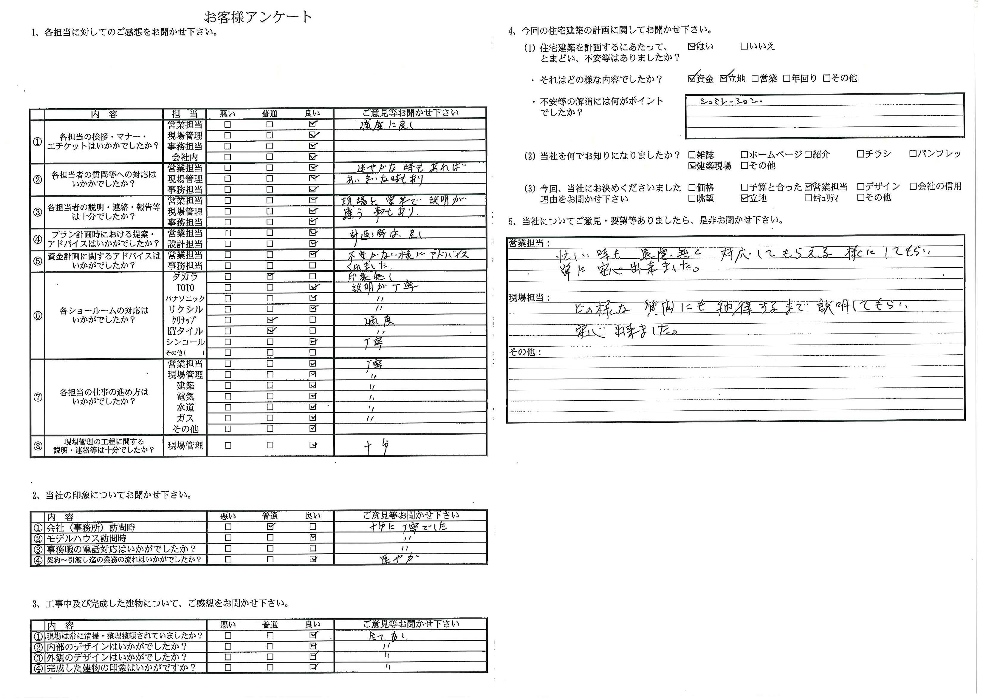 20170803_お客様アンケート