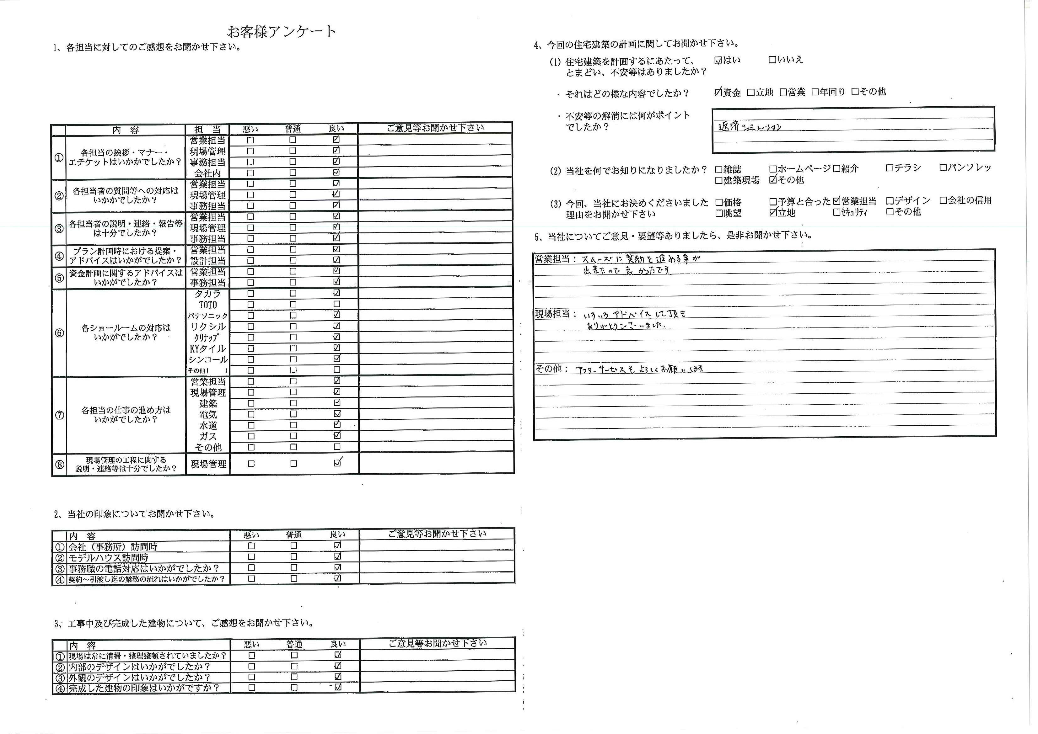 20171016_お客様アンケート