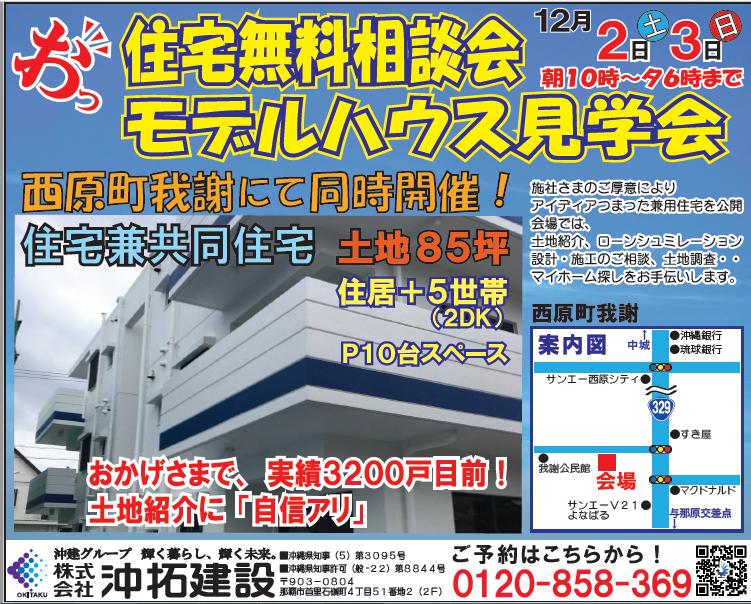 西原町我謝にてオープンハウス&無料住宅相談会を開催!