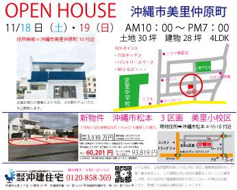 沖縄市美里仲原町にてオープンハウス&無料住宅相談会を開催!