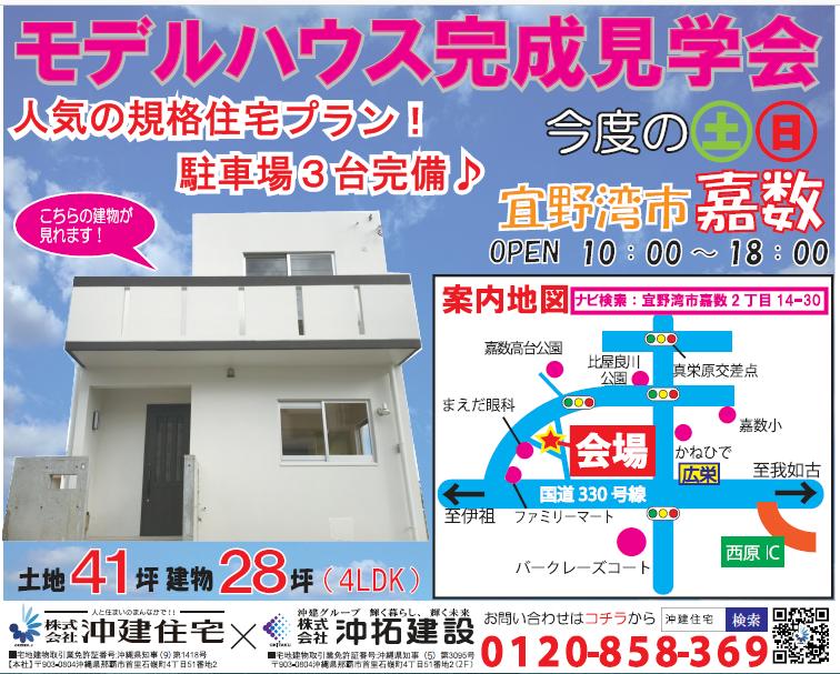 宜野湾市嘉数にてオープンハウス&無料住宅相談会を開催!