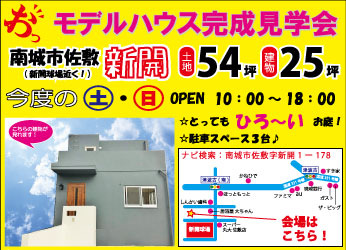 南城市佐敷新開にてオープンハウス&無料住宅相談会を開催!