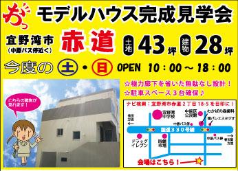 宜野湾市赤道にて大人気【Sスタイル28】オープンハウス&無料住宅相談会を開催!