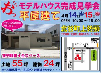 北谷町上勢頭にて【平屋住宅】オープンハウス&無料住宅相談会を開催!