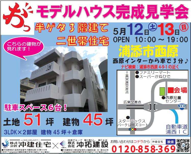 浦添市西原にて【半ゲタ・完全二世帯の家】オープンハウス&無料住宅相談会を開催!