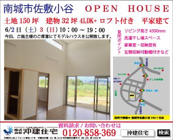 南城市佐敷小谷にて【平屋住宅】のオープンハウス&無料住宅相談会を開催!