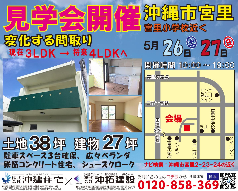 沖縄市宮里にてオープンハウス&無料住宅相談会を開催!