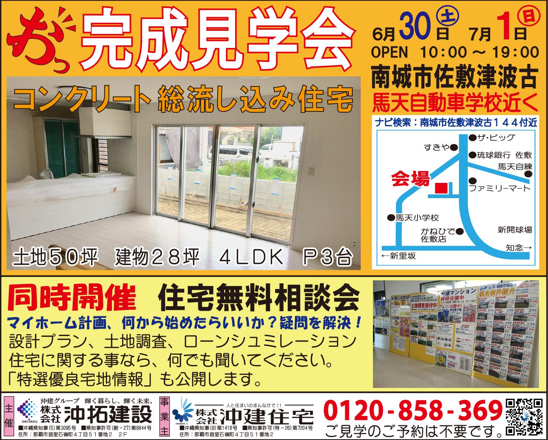 南城市佐敷津波古にて大人気【Sスタイル28】オープンハウス&無料住宅相談会を開催!