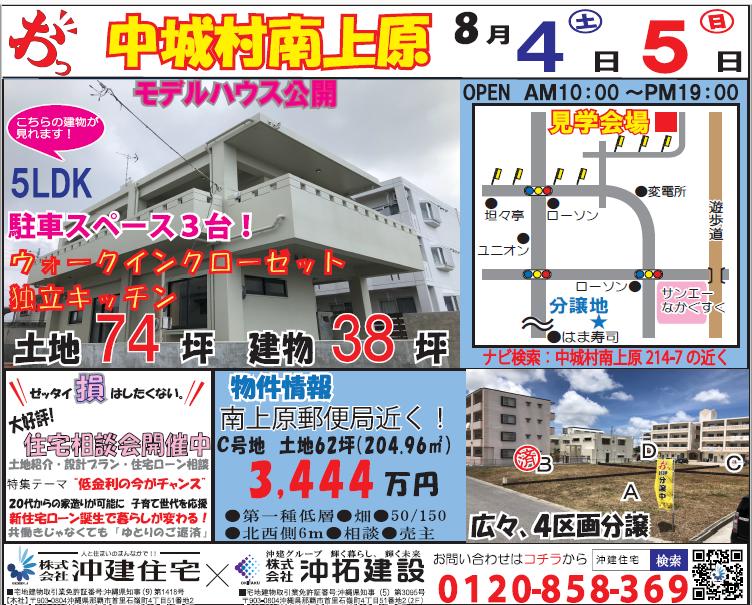 中城村南上原にて【ワイド設計の家】オープンハウス&無料住宅相談会を開催!