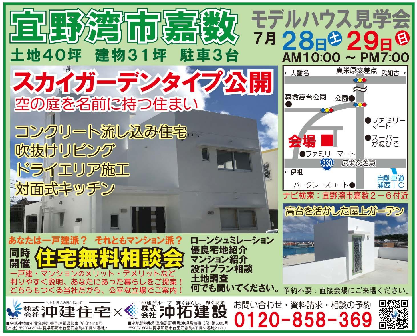 宜野湾市嘉数にて【吹き抜けのある家】オープンハウス&無料住宅相談会を開催!