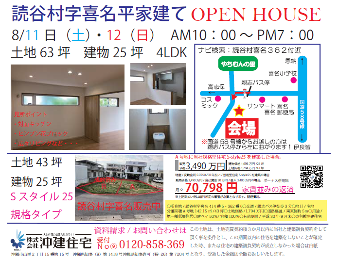 読谷村喜名にて【平家住宅】のオープンハウス&無料住宅相談会を開催!