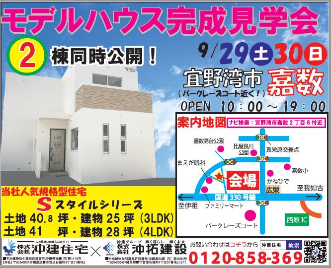 《 2棟同時公開 》宜野湾市嘉数にて大好評の【Sスタイル25・28】オープンハウス&無料住宅相談会を開催!