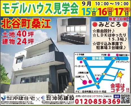 北谷町桑江にて【切り込み車庫の家】が完成しました☆ オープンハウス&無料住宅相談会を開催!