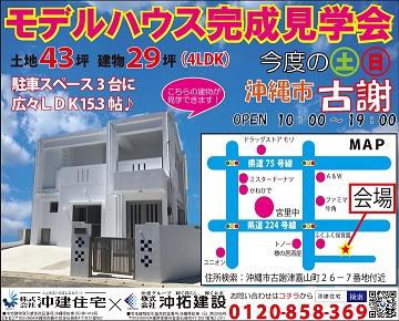 沖縄市古謝津嘉山町にて【フレキシブルな間取りの家】が完成しました☆ オープンハウス&無料住宅相談会を開催!