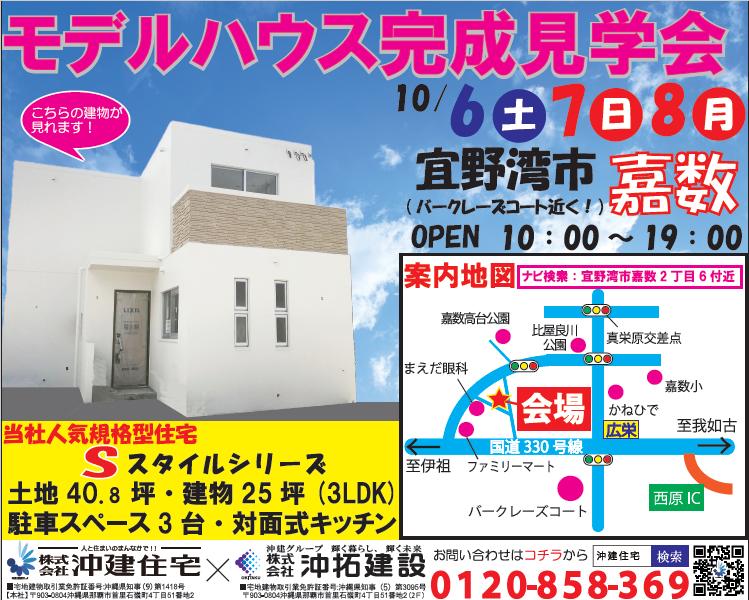 宜野湾市嘉数にて大人気【Sスタイル25】オープンハウス&無料住宅相談会を開催!