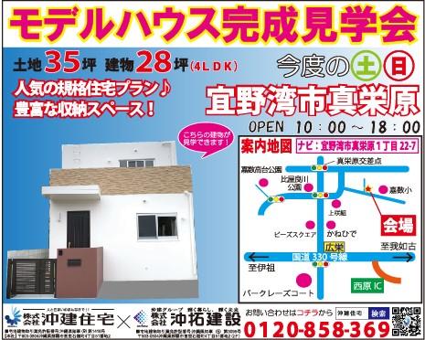 宜野湾市真栄原にて大人気【Sスタイル28】オープンハウス&無料住宅相談会を開催!