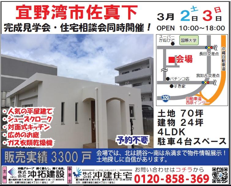 宜野湾市佐真下にて【平家住宅】のオープンハウス&無料住宅相談会を開催!