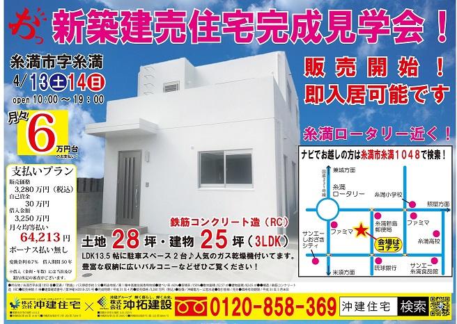 糸満市字糸満にて大人気【規格住宅】オープンハウス&無料住宅相談会を開催!