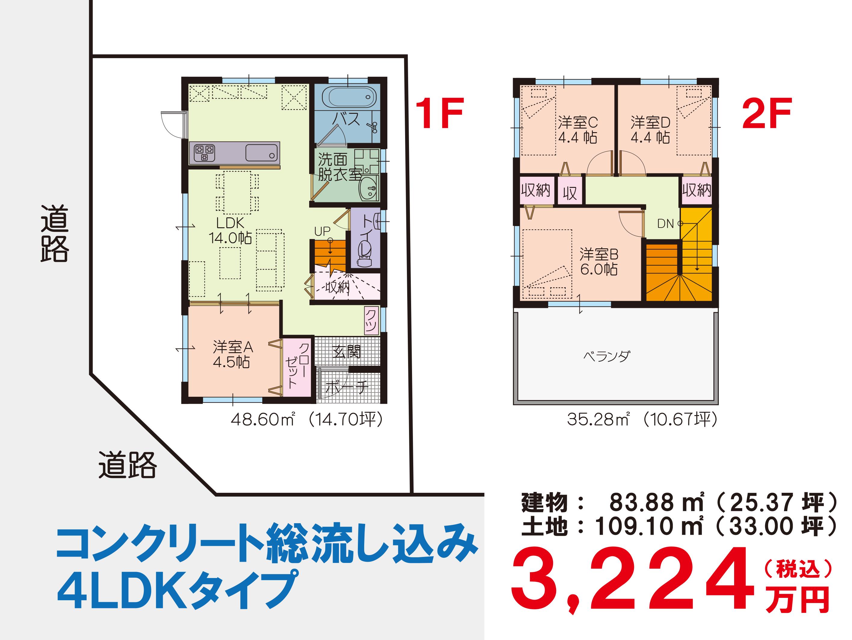 うるま市みどり町にて大人気【規格型建売住宅】オープンハウス&無料住宅相談会を開催!