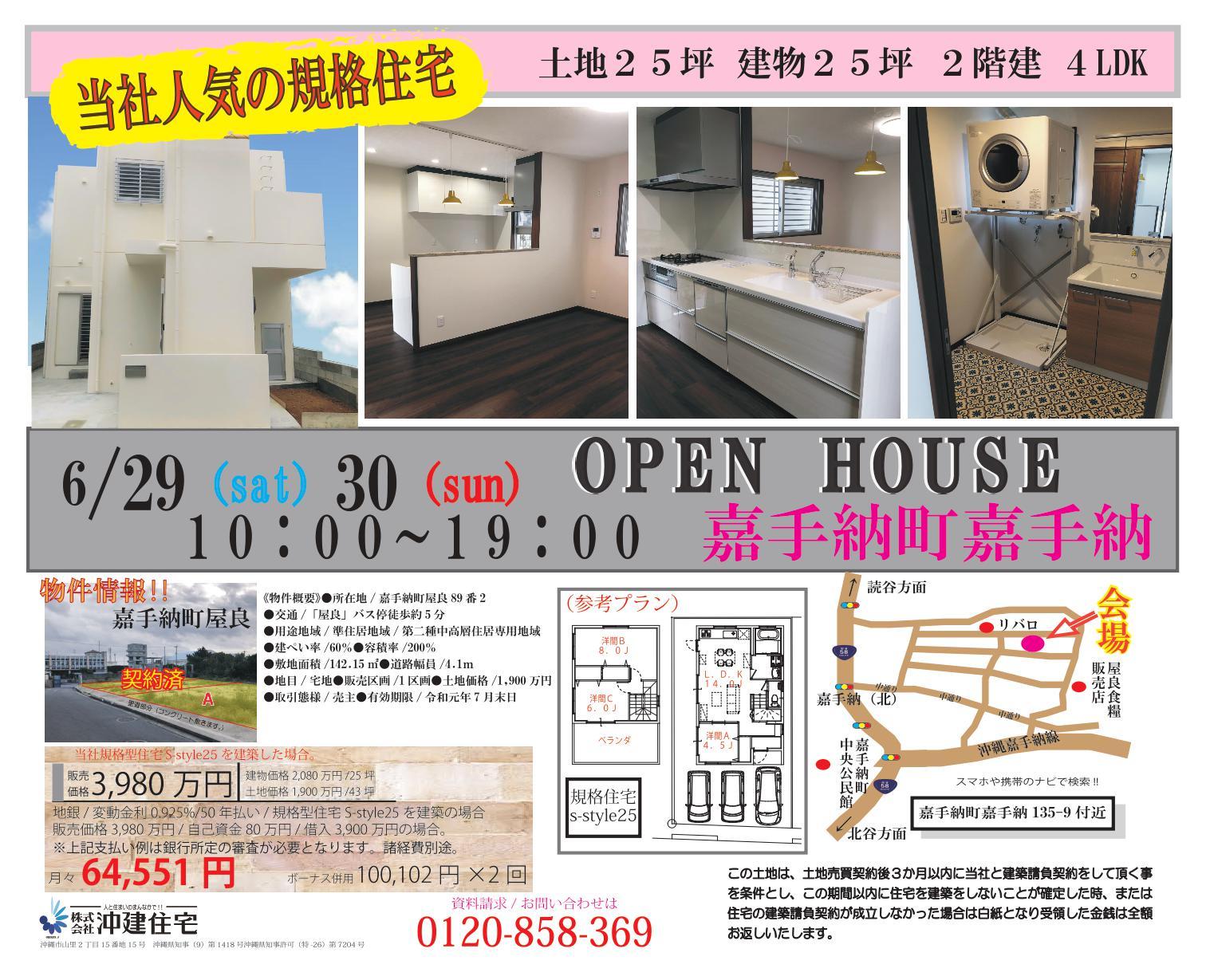 嘉手納町嘉手納にて【Sスタイル25】オープンハウス&無料住宅相談会を開催!