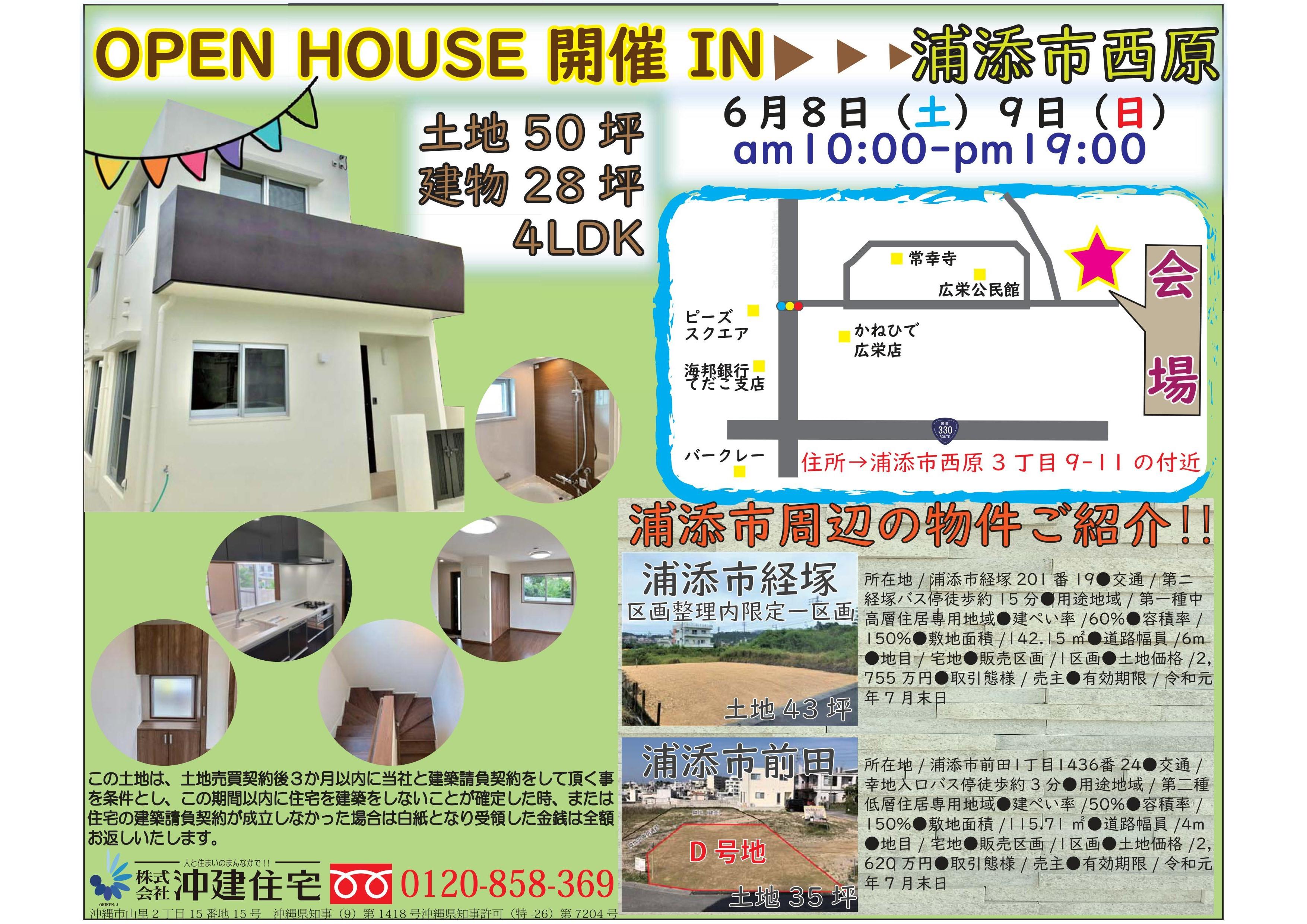浦添市西原にて【Sスタイル28】オープンハウス&無料住宅相談会を開催!